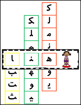 Arabic Letter Forms Word Sliders