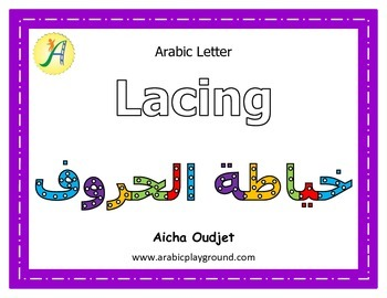 Arabic Letter Lacing