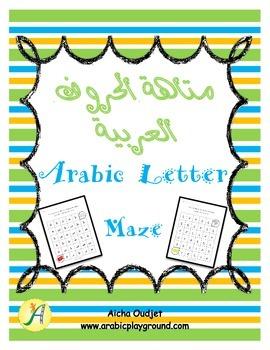 Arabic Letter Maze