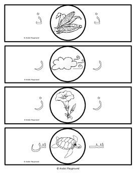 Arabic Letter Shapes Bracelets