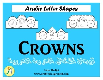 Arabic Letter Shapes Crowns