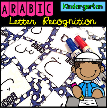 Arabic Letter Trace Cards
