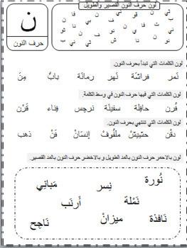 Arabic Letter ( harf noon) worksheet