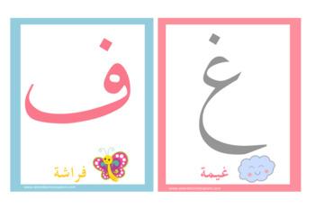 Arabic Letters أحرف الأبجدية