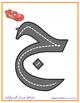 Arabic Alphabet Letters - Cars   حروف أبجدية اللغة العربية- مسارسباق السيارات