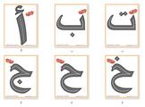 Arabic Alphabet Letters - Cars   حروف أبجدية اللغة العربية