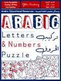 Arabic Letters & Numbers Heart Puzzle | لعبة تركيب الأرقام و الحروف