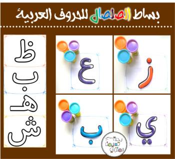 Arabic Letters Playdough Mats | بساط الصلصال للحروف العربية