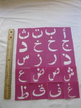 Arabic Letters Stencil