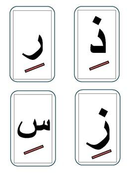 Arabic Letters with Kasra