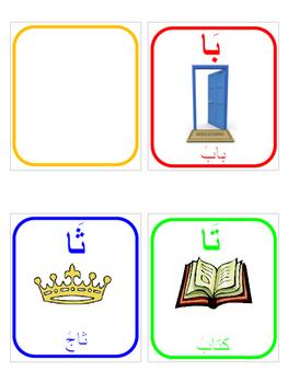 Arabic Long Vowels Flashcards(Part I)