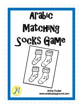 Arabic Matching Socks Game