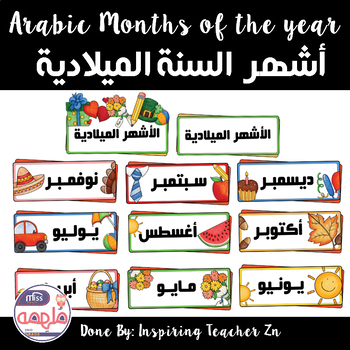 Arabic Months of the Year - أشهر السنة الميلادية