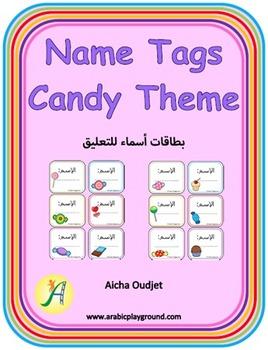 Arabic Name Tags – Candy Theme
