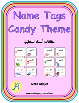 Arabic Name Tags – Candy Theme