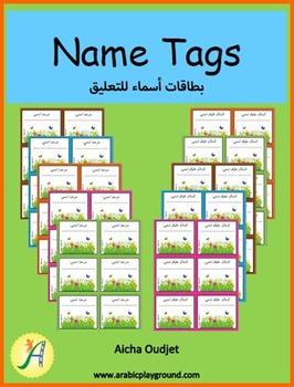 Arabic Name Tags – Flowers Theme