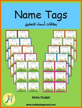 Arabic Name Tags – Flowers Theme