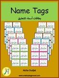 Arabic Name Tags – Hands Theme