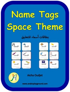 Arabic Name Tags – Space Theme