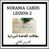 Arabic Norania Cards lesson 2القاعدة النورانية الدرس