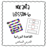 Arabic Norania lesson 6 القاعدة النورانية الدرس