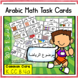 Arabic Number Puzzles 1 to 20 (Math Waves)