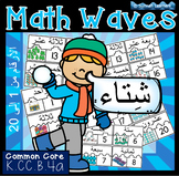 Arabic Number Puzzles 1 to 20 -Math Waves