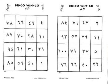 Arabic Numbers Bingo