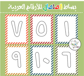 Arabic Numbers Playdough Mats|بساط الصلصال للأرقام العربية