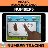 Arabic Numbers Tracing for Boom Cards Distance Learning