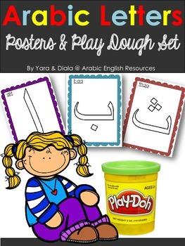Arabic Play Dough Letters