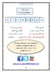 Arabic Prepositions