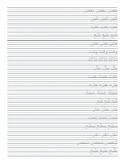 Arabic Print Handwriting Practice