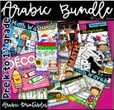 Arabic Printables Bundle