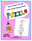 Arabic Puzzle Worksheets