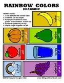 Arabic Rainbow Colors