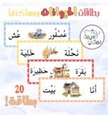 Arabic Reading Cards (Animals) | بطاقات الحيوانات ومساكنها