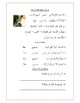 Arabic Reading: The Migrating Quail