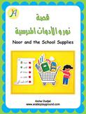 School Unit - Felt Story - Noor and the School Supplies