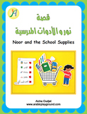 School Unit - Felt Story - Noor and the School Supplies