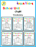 School Unit – Vocabulary