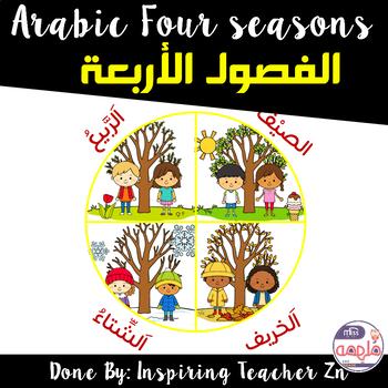 Arabic Seasons Displays - الفصول الأربعة