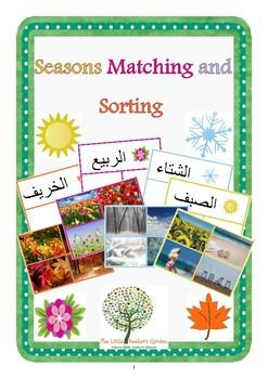 Arabic Seasons Matching and Sorting