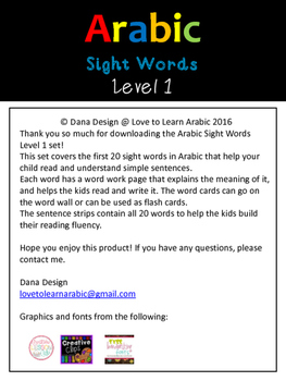 Arabic Sight Words Level 1 Set