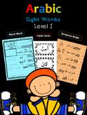 Arabic Sight Words Level 1 Set