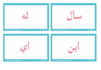 Arabic Sight Words : Level 2