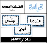 Arabic Sight Words : Level 2