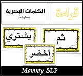 Arabic Sight Words : Level 3