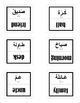 Arabic Sight Words with English phonetic spelling