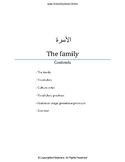 Arabic. The family with Video (Full Lesson)
